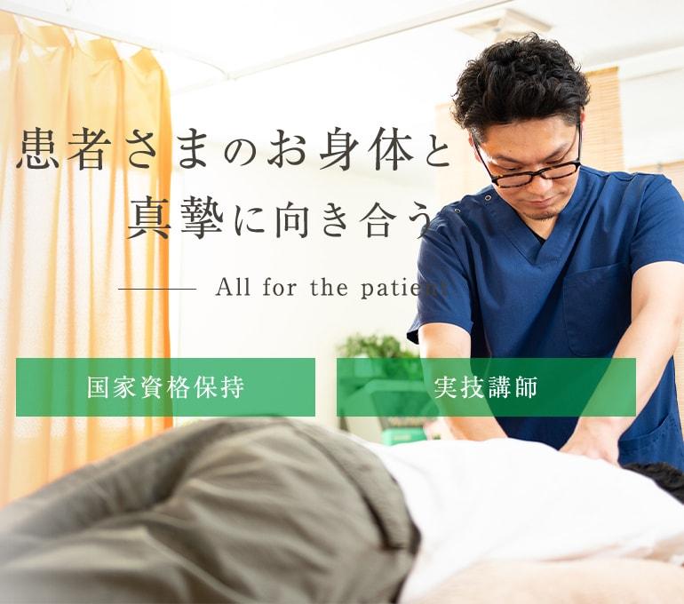 明日の「元気」を支える整骨院!地域の皆様が抱える「痛み」を解消します!